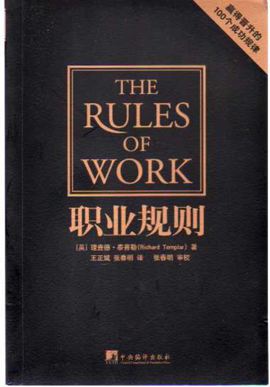 Image for The Rules of Work : The Unspoken Truth About Getting Ahead in Business CHINESE TEXT